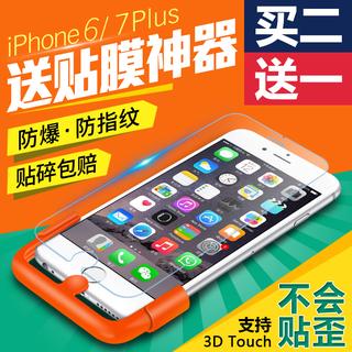 古尚古 iphone6plus钢化玻璃膜 苹果6s钢化膜 防指纹7手机贴膜5.5