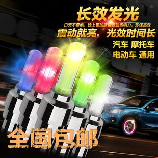 摩托车彩灯汽车装饰灯自行车改装灯电动车气嘴冒盖灯轮毂灯风火轮