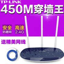 预售送网线TP-LINK TL-WR886N 450M3天线无线路由器 穿墙王 智能