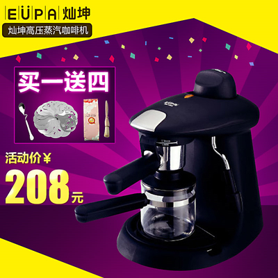 Eupa / Tsann TSK-1822A high pressure steam American coffee machine semi-automatic coffee machine buy one get four