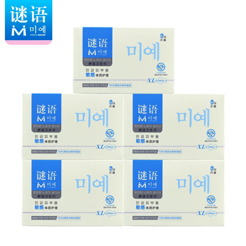 超值特价谜语夜用卫生巾敏感护理345mm5盒棉柔亲肤防过敏精品促销