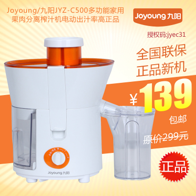 Joyoung / Joyoung JYZ-C500 multifunction home juicer pulp separator authentic Genius shipping