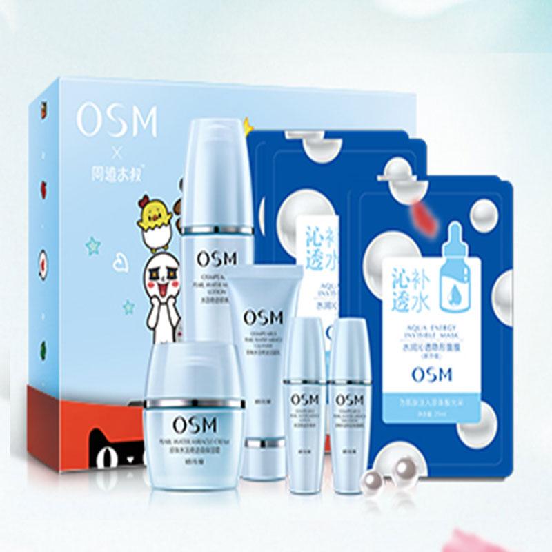 OSM/欧诗漫同道大叔水润之冬礼盒定制套装补水保湿正品
