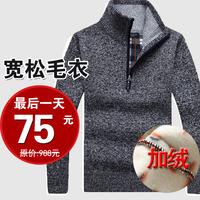 秋冬季新品加厚加绒中年男立领毛衣商务加大码宽松外套针织羊毛衫