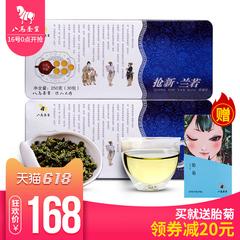 八马茶业 铁观音清香型2018新茶安溪乌龙茶兰花香茶叶特级250g2