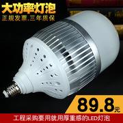 超亮大功率大瓦数led照明节能灯泡 E27螺旋E40螺口白光100W球泡灯
