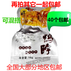 湖北特产武汉创食人香辣鸭脖子鸭颈真空包装食品单包16克