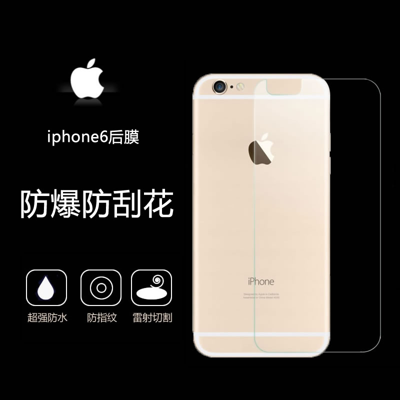 苹果iphone6s钢化后膜4.7寸5.5 iphone6plus背膜 苹果6玻璃膜后面