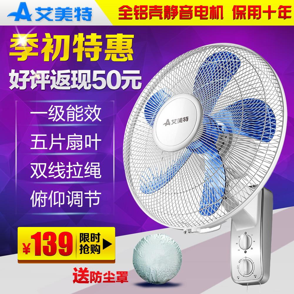艾美特壁扇电风扇FW4035T2家用16寸摇头壁挂工业扇工程扇静音特价