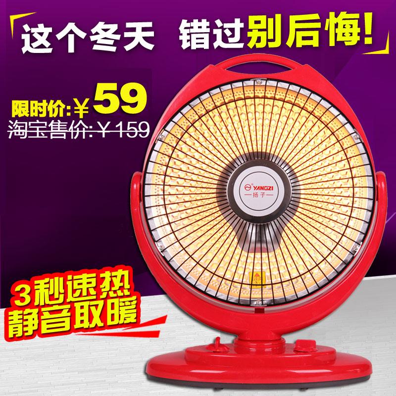 小太阳取暖器_中号小太阳取暖器家用节能省电暖气扇台式电热扇烤火炉暖风机扬子