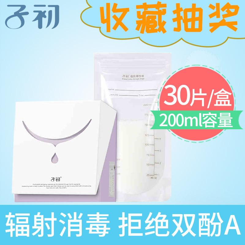 子初母乳保鲜袋储奶袋奶水储奶袋乳汁存奶袋200ml母乳储存袋30片