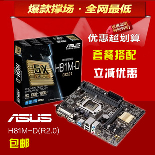 Asus ASUS H81M-D (R2.0) H81 motherboard support I3 4150 LPT parallel port serial port to print