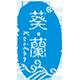 葵兰化妆品旗舰店