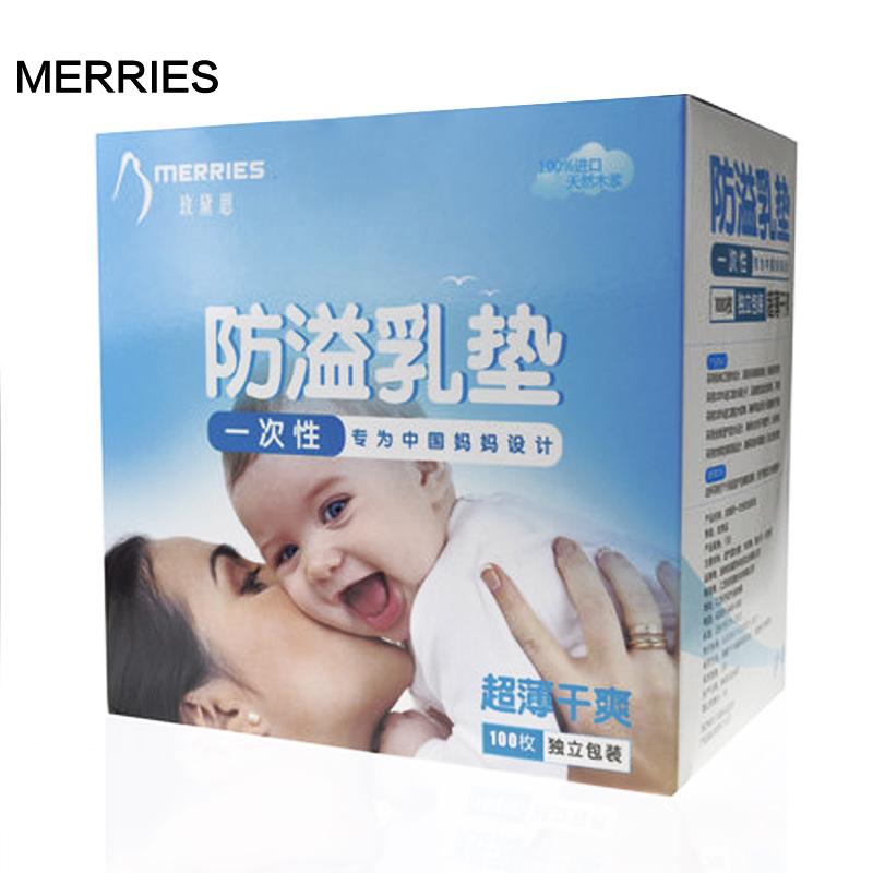 玫黛思纯棉防溢乳垫一次性包邮100片 孕产妇哺乳防溢奶垫防溢乳贴