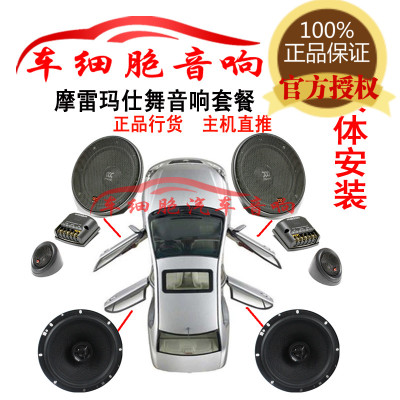 Sound package Mashi dance Morel speaker package lossless coaxial car speakers car horns hosts Direct Push