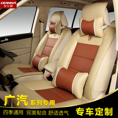 Guangzhou Automobile Chi Chuan GS5 GA5 seat cushion GA3 GA3S horizon dedicated car seat cushion Four Seasons