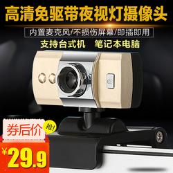 炫光M900电脑摄像头带麦克风话筒台式家用高清魔幻夜视笔记本视频