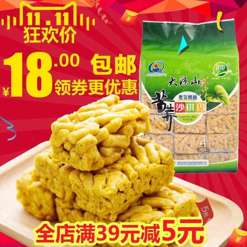 正中大凉山特产苦荞沙琪玛传统糕点小吃零食休闲食品点心早餐708g
