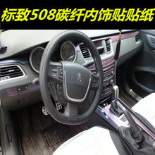 Dongfeng Peugeot 508 508 paste modified carbon fiber interior control gear interior sticker complete molding car stickers