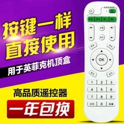 金英菲克网络机顶盒电视播放遥控器I6 I7 I8 I9 I10通用