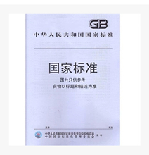 GB/T 12840-1996 cassette tape recording chance belt mechanism reliability requirements and test methods