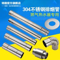 加厚304不锈钢排烟管强排煤气燃气热水器排烟管排气管安装配件