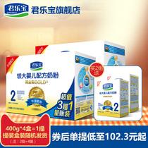 君乐宝奶粉2段纯金装盒装四联包较大婴儿牛奶粉二段 1600g*2盒