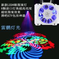 新款LED8八眼图案灯KTV图案灯包房灯迪厅灯夜场灯酒吧灯效果灯光