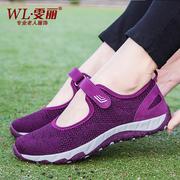 中老年妈妈鞋防滑软底春夏网面运动女鞋透气单鞋一脚蹬健步鞋