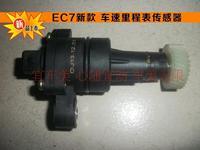 吉利帝豪EC7远景海景SC7金刚里程表传感器车速传感器正品特价