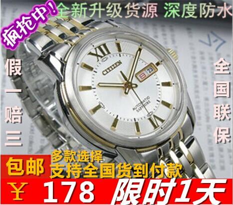 Наручные часы Citizen  8290 506
