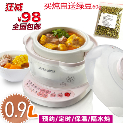 Si Yi interval timer reservation hydro electric slow cooker stew pot soup baby baby porridge pot stew pot nutrition
