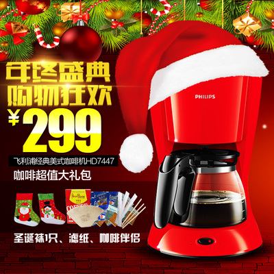 Philips / Philips HD7447 home coffee maker semi / fully automatic coffee machine can cook tea UNPROFOR