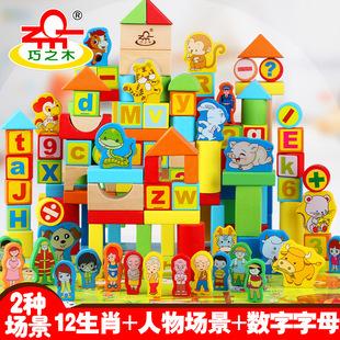 男孩子玩具儿童积木玩具3-6周岁木制益智早教宝宝1-2-4岁女孩玩具