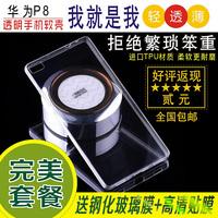 华为P8手机套 P8手机外壳 华为P8硅胶保护套 标配版超薄壳明软壳