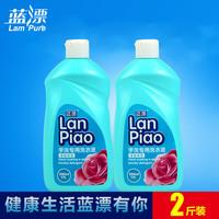 [包邮] 蓝漂手洗洗衣液500g*2瓶