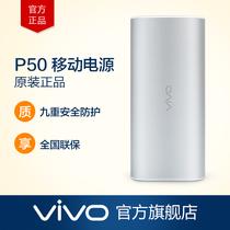 【官方正品】vivo P50原装便携移动电源充电宝智能手机通用