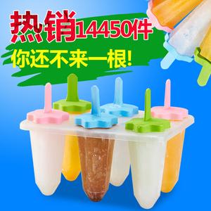 自制无毒雪糕模具冰淇淋冰棍冰棒的模具DIY冻做冰块冰糕棒冰家用