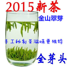 2015 fresh tea Jin Shancui sprouts Zhenjiang specialty teas Green tea tea tea