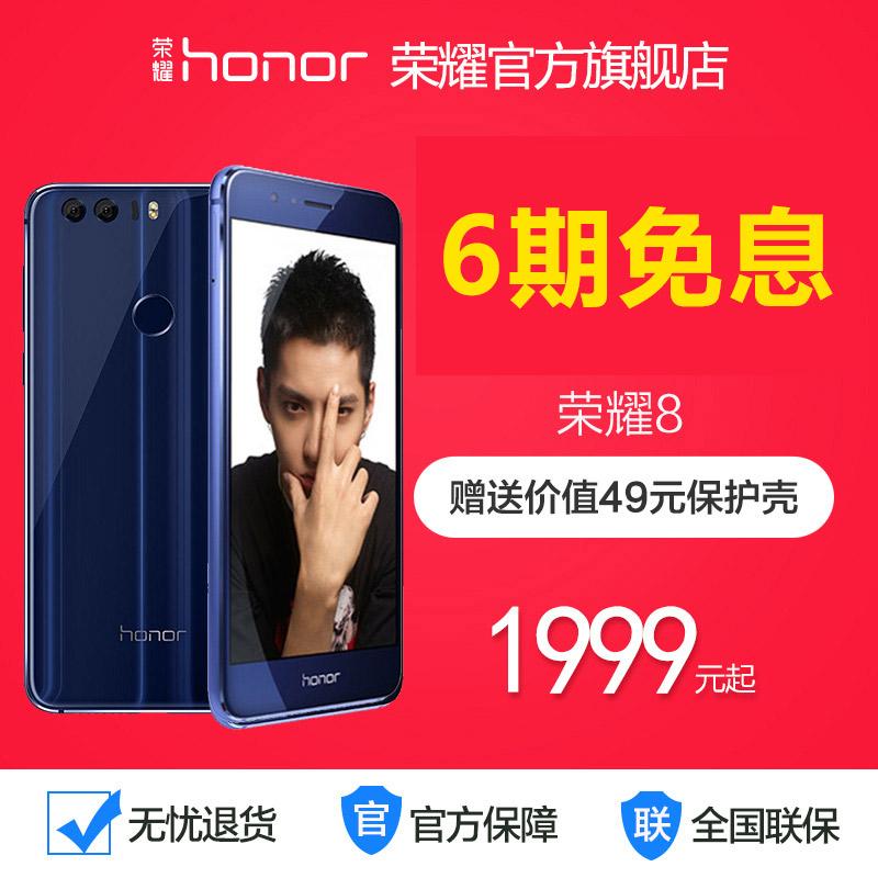 【6期免息】华为honor/荣耀 荣耀8 4g智能手机全网通