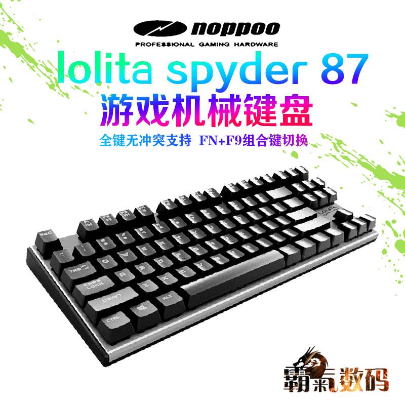 NOPPOO lolita Spyder 87 games Kaihua axis mechanical keyboard new second shipment