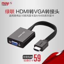 宁美国度 绿联HDMI转VGA转接线主机电脑显示器接口转换器