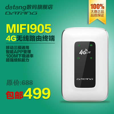China Datang Mobile 4G network router datang mifi card LTE