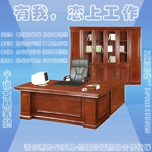 PH02080] top class boss bosses desk fashionable veneer of modern office furniture paint classic