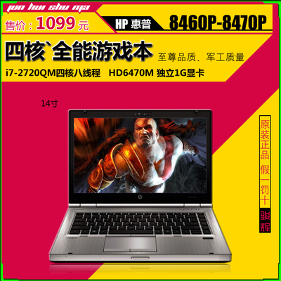 Used Laptop / Original HP HP 8460p / 8470p / i7 quad-core / games / sec T420 / T430