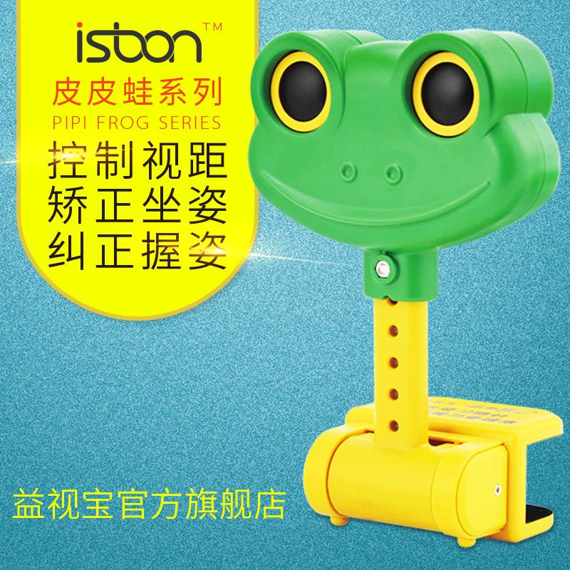 益视宝护眼架 纠正坐姿矫正器 写字矫正器 儿童学生视力保护器