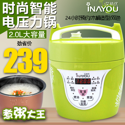 Inayou / Ena excellent A-261 mini electric pressure cooker pot 2L BB small high-pressure rice cooker household 701W