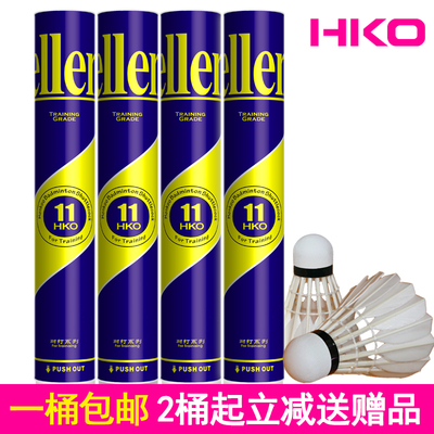 1 tube free shipping badminton genuine resistance to fight Honkoo turned on the 11th king of duck feather ball amateur training value