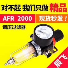气压调节阀过滤器AFR2000调压阀减压气动空气油水分离气源处理器