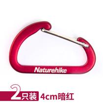 NatureHike 4cm D型 扁平钢丝快挂 小挂扣 迷你登山扣 出行必备